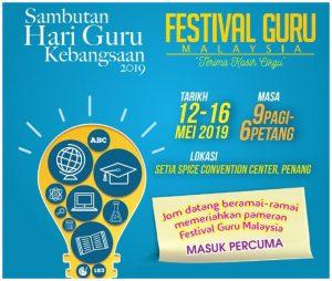 festival guru 2019